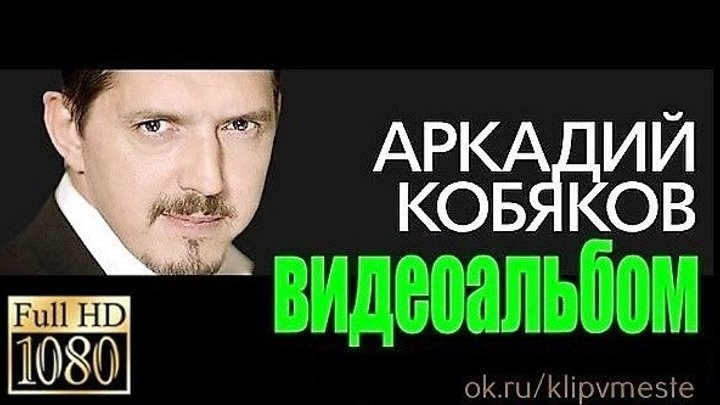 Аркадий КОБЯКОВ - ЛУЧШИЕ ПЕСНИ / ВИДЕОАЛЬБОМ
