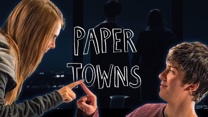 Бумажные города (2015)