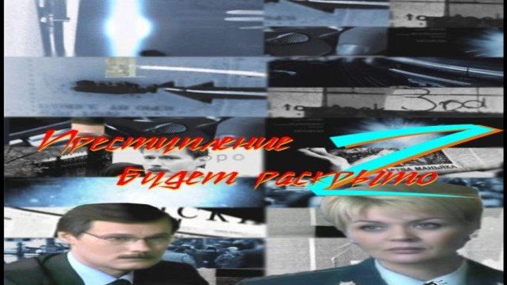 Преступление будет раскрыто-2 / Серии 17-20 из 24 (детектив) HD