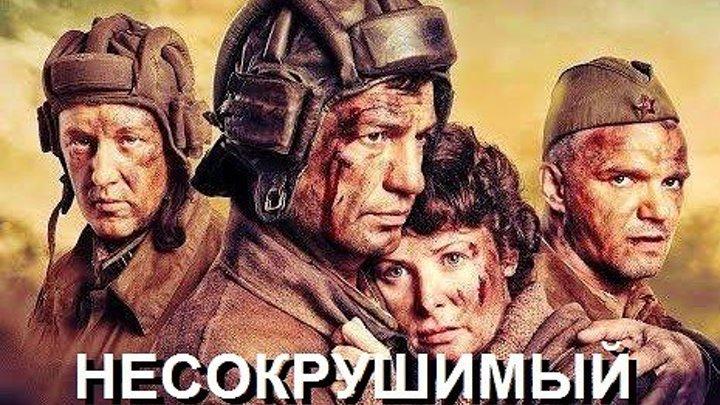 НЕСОКРУШИМЫЙ (Военный-Драма-История Россия-2О18г.) Х.Ф.