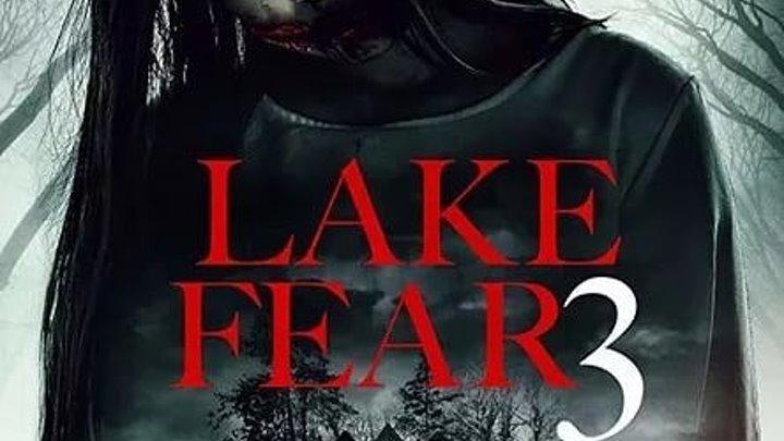 «Озеро страха 3