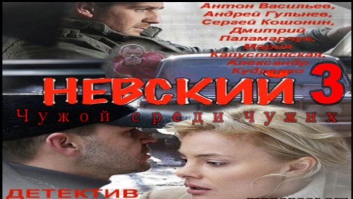Невский-3. Чужой среди чужих, 2019 год / Серия 18 из 20 (детектив, криминал) HD
