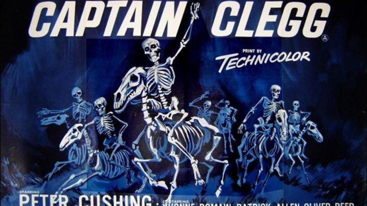 Капитан Клегг (1962) Ужасы, Драма, Детектив, Приключения
