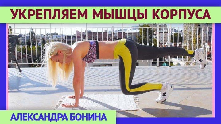 Два упражнения на УКРЕПЛЕНИЕ МЫШЦ КОРПУСА и баланс. Укрепляем мышечный корсет позвоночника.