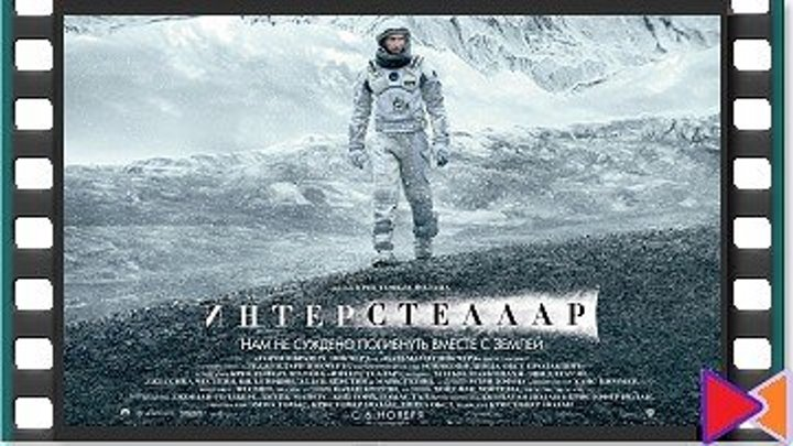 Интерстеллар [Interstellar] (2014)