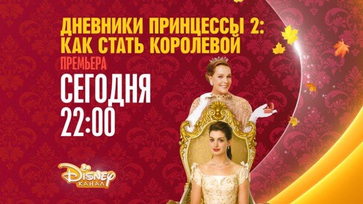 """""""Дневники принцессы 2: Как стать королевой"""" на Канале Disney!"""