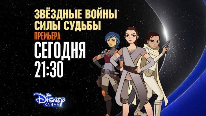 """""""Звёздные Войны: Силы Судьбы"""". Специальный эпизод мультсериала на Канале Disney"""