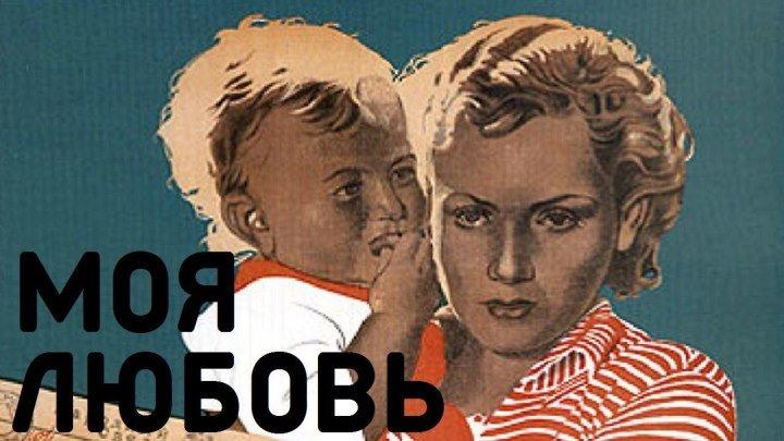 Моя любовь (СССР 1940) Лирическая комедия, Мюзикл, Мелодрама