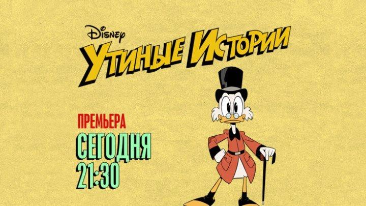 Мультсериал «Утиные истории» на Канале Disney!