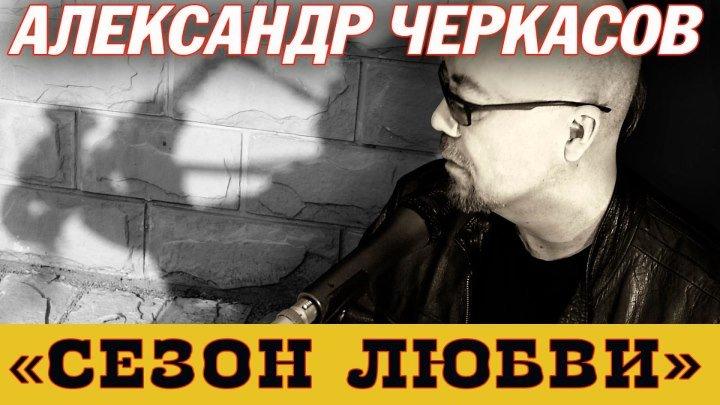СЕЗОН ЛЮБВИ А.Черкасов