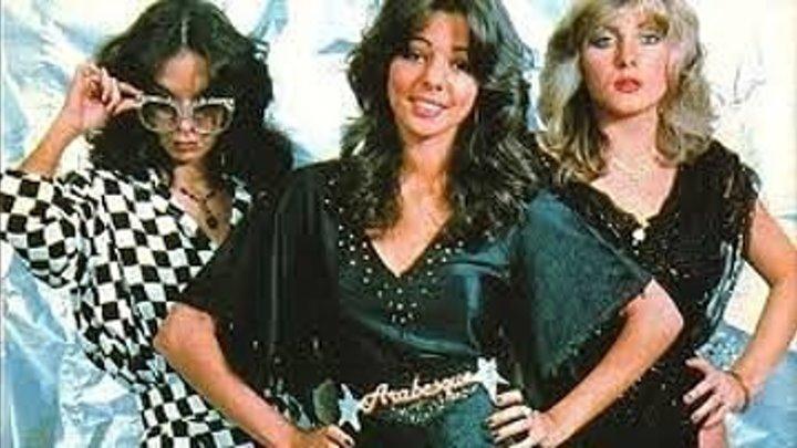 АРАБЕСКИ - Midnight dancer. Кто помнит эту замечательную группу и песню?