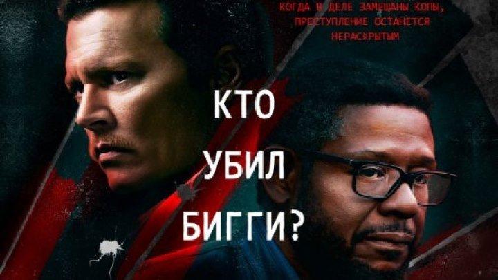 Город лжи 2019 HD детектив, драма, биография, триллер, криминал