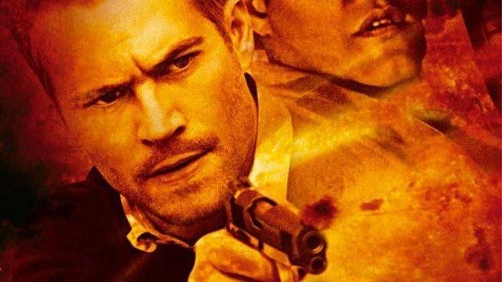 Подстава (2007) . боевик, триллер
