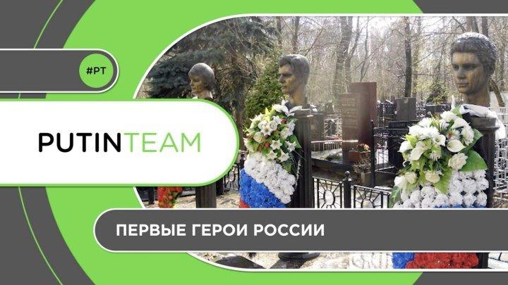 Первые герои новой России