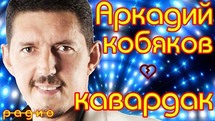 Путешествие по Миру с песнями Маэстро-АРКАДИЙ КОБЯКОВ на радио КАВАРДАК