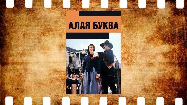 Алая буква (1972) драма, история.Германия (ФРГ), Испания