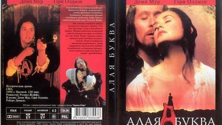 Алая буква (1995) драма, мелодрама.США
