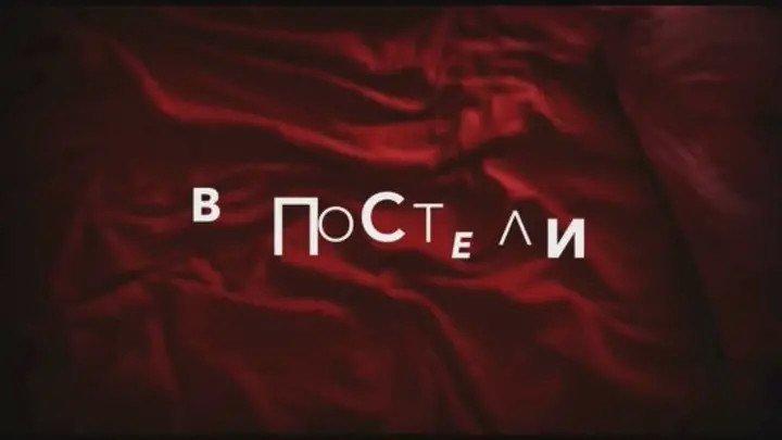 «В постели» 2018..1по 10 серии..Россия.