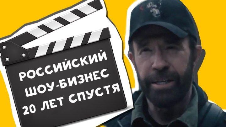 Российский шоу-бизнес 20 лет спустя