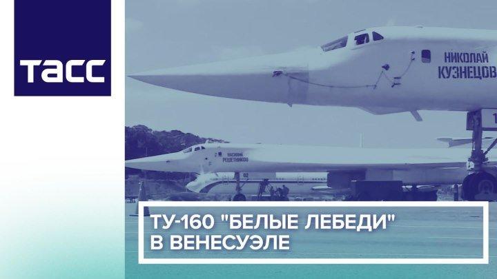 Ту-160 'Белые лебеди' в Венесуэле
