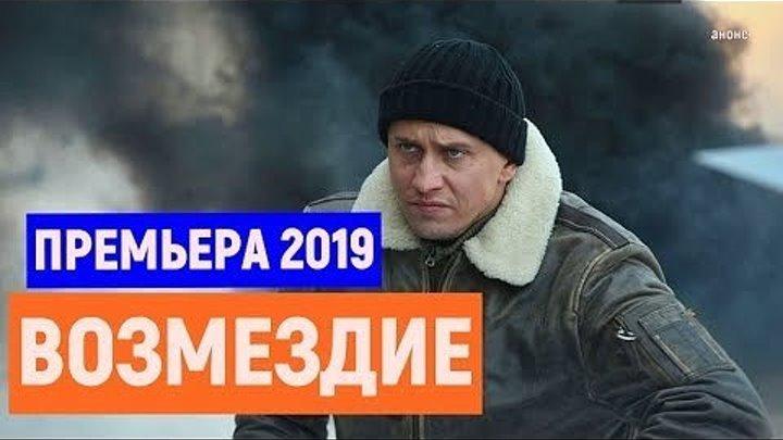 Возмездие / Серия 8 из 10 (2019, Боевик, драма)