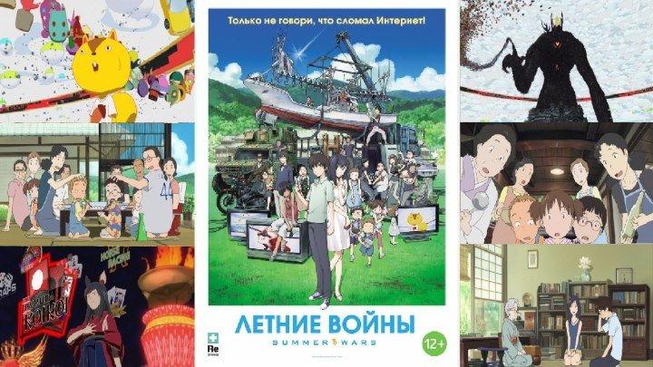 Летние войны (Япония, 2009 г.)