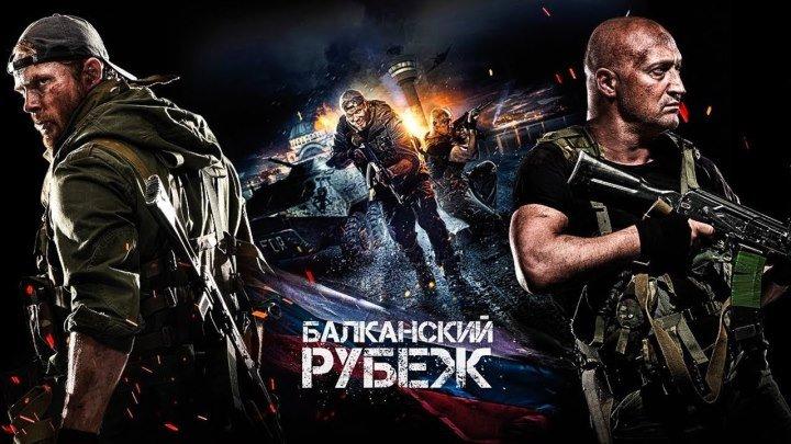 Балканский рубеж - Трейлер (2019)