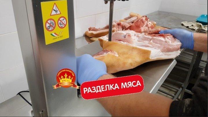 Разделка мяса в магазине Мяс-Ко г.Орска