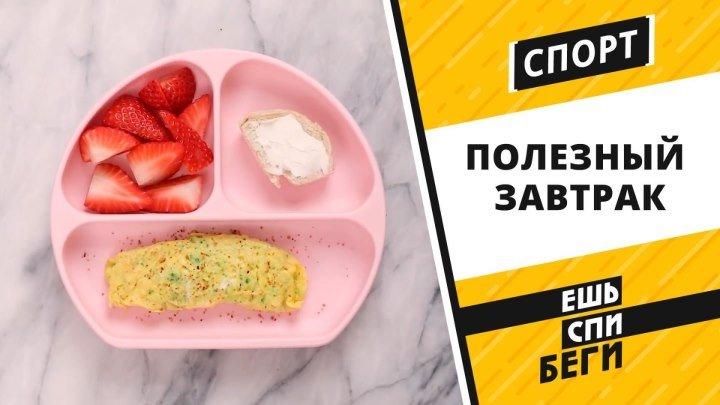 Простой, вкусный и полезный завтрак