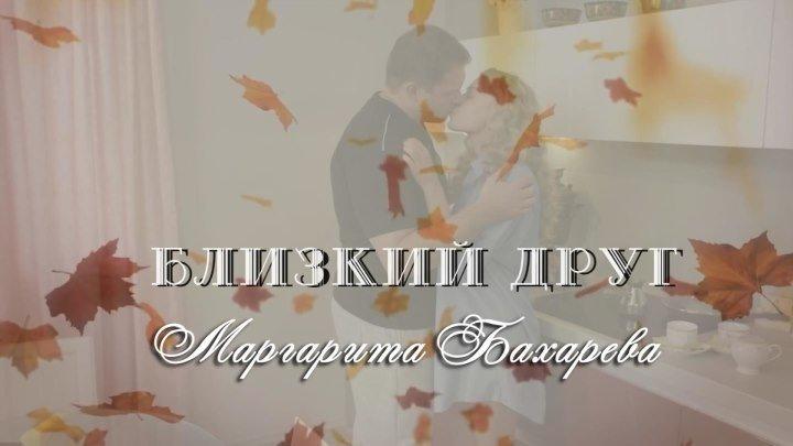 БЛИЗКИЙ ДРУГ Маргарита Бахарева