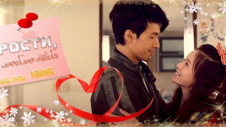 Прости, я люблю тебя/ Sorry, I love you/ 对不起,我爱你 (2014)