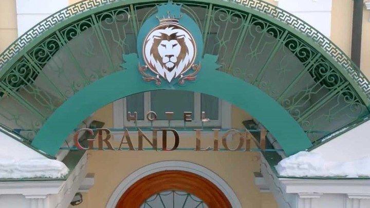 Отель Гранд Лион