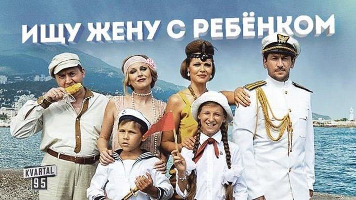 Ищу жену с ребенком - Украина (2015) все серии