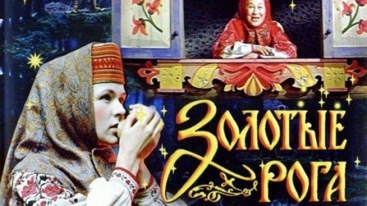 Фильм-сказка - Золотые рога (1972г.)