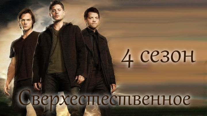 __Sвыше-Nынешнег0__ 4 сезон / 1 часть