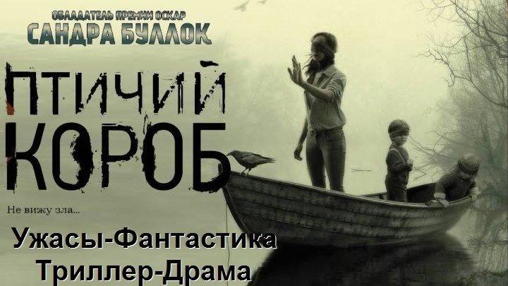 ПТИЧИЙ КОРОБ (Ужасы-Фантастика-Триллер-Драма США-2О18г.) Х.Ф.