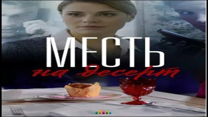 Месть на десерт, 2019 год, фильм целиком (детектив) HD
