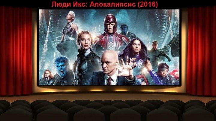 Люди Икс: Апокалипсис (2016) X-Men: Apocalypse
