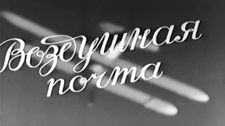 Воздушная почта (Дмитрий Познанский) [1939, Приключения]