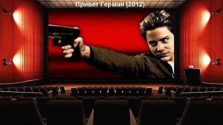 Привет Герман (2012) Hello Herman Драма