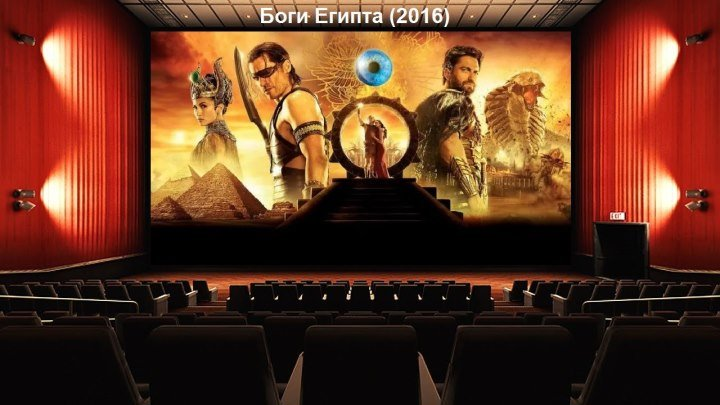 Боги Египта (2016) Gods of Egypt