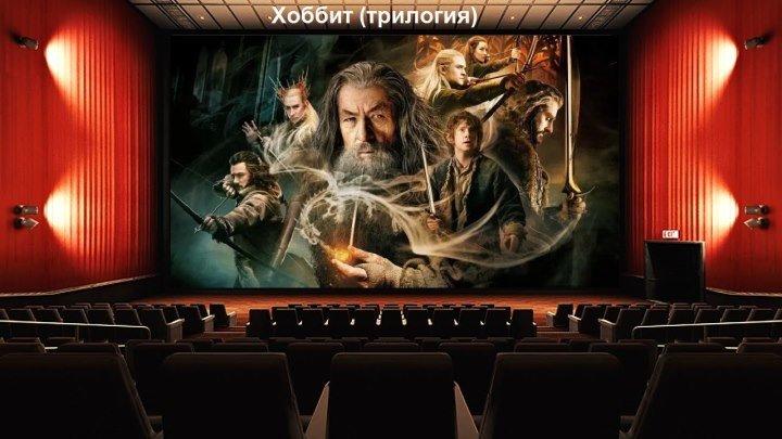 Хоббит (трилогия) The Hobbit