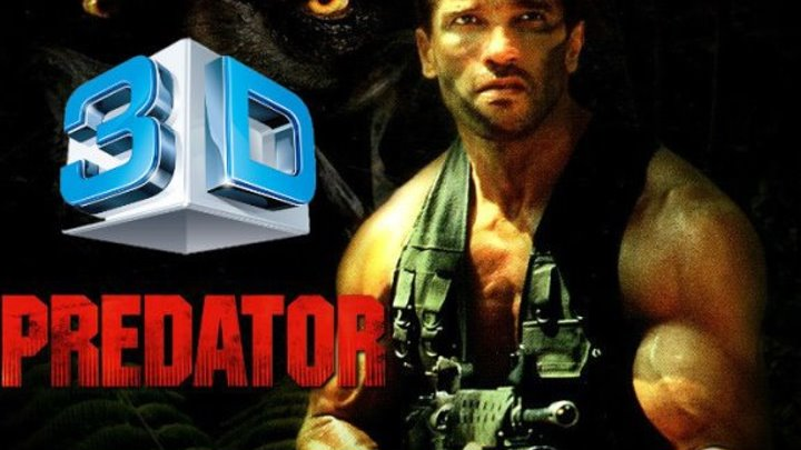 Predator.1987.3D.стерео..анаглиф.