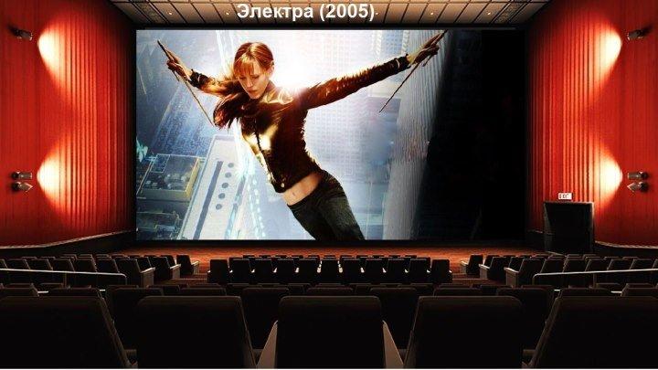 Электра (2005) Elektra