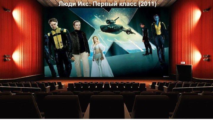 Люди Икс: Первый класс (2011) X-Men: First Class