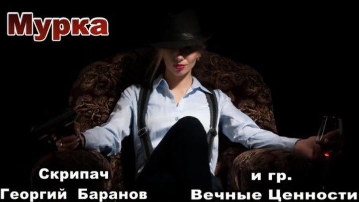 Мурка - скрипач Г. Баранов и гр. Вечные Ценности
