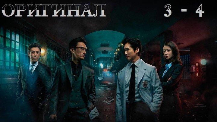 Доктор заключённый / Doctor Prisoner - 3 и 4 / 40 (оригинал без перевода)