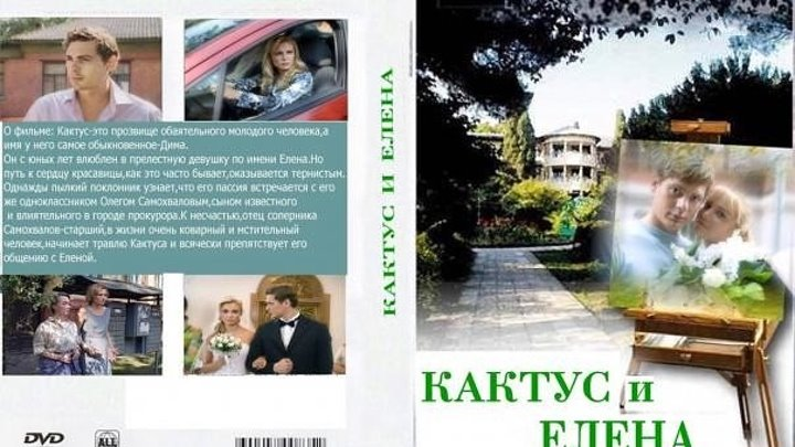 Кактус и Елена (2007) Россия.