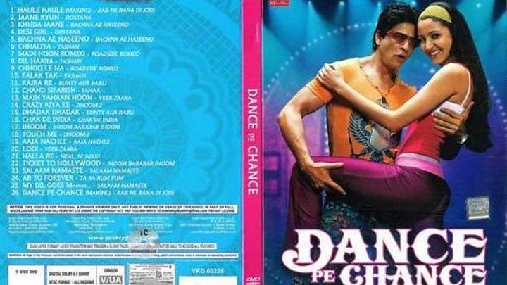 Танцуй ради шанса Шанс танцевать (2010) Индия.