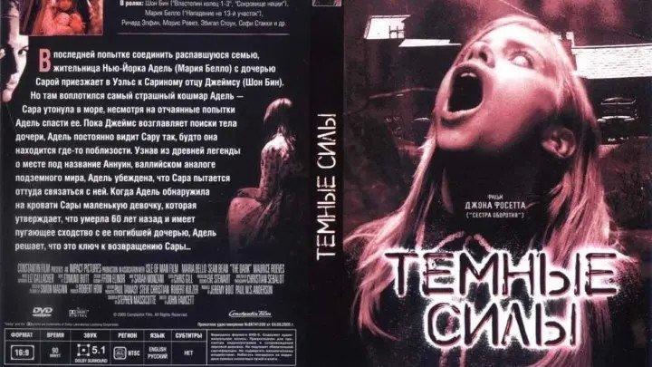 Темные силы (2005)